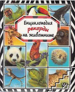 Енциклопедия Рекорди на животните