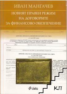 Новият правен режим на договорите за финансово обезпечение