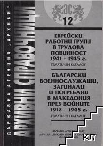Еврейски работни групи в трудова повинност 1941-1945 г.