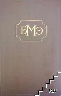 Большая медицинская энциклопедия. Том 1-36
