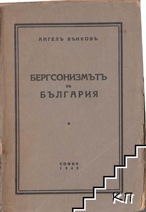 Бергсонизмътъ в България