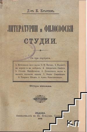 Литературни и философски студии. Томъ 1