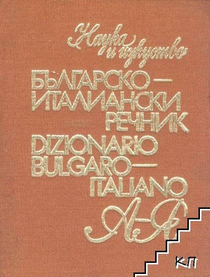 Българско–италиански речник