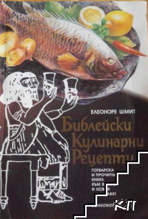 Библейски кулинарни рецепти