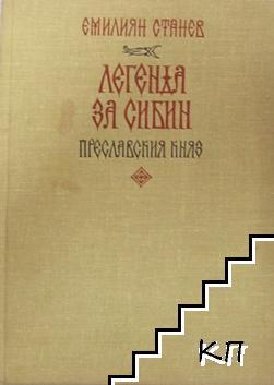 Легенда за Сибин, преславския княз