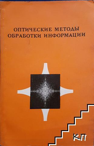 Оптические методы обработки информации