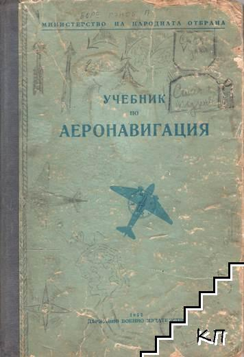 Учебник по аеронавигация