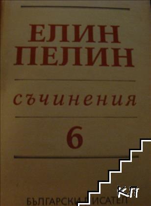 Събрани съчинения в шест тома. Том 6