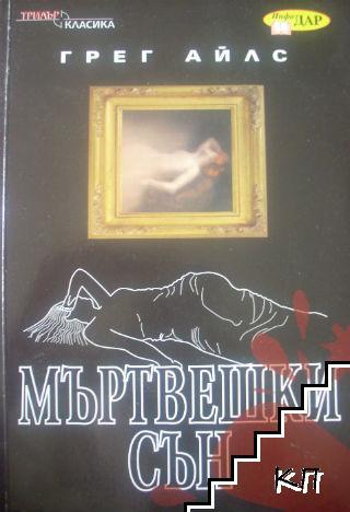 Мъртвешки сън