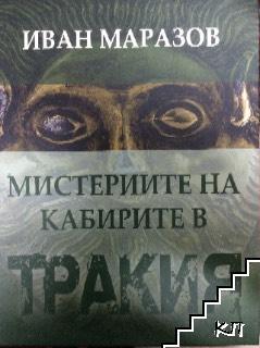 Мистериите на Кабирите в Тракия