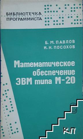 Математическое обеспечение ЭВМ типа М-20