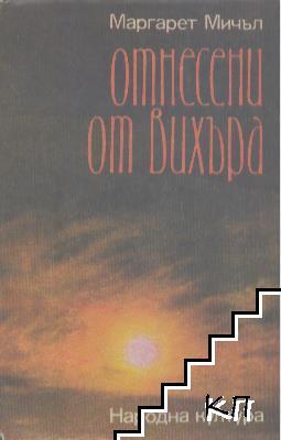Отнесени от вихъра. Книга 1-2