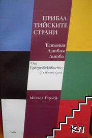 Прибалтийските страни Естония, Латвия, Литва - от Средновековието до наши дни