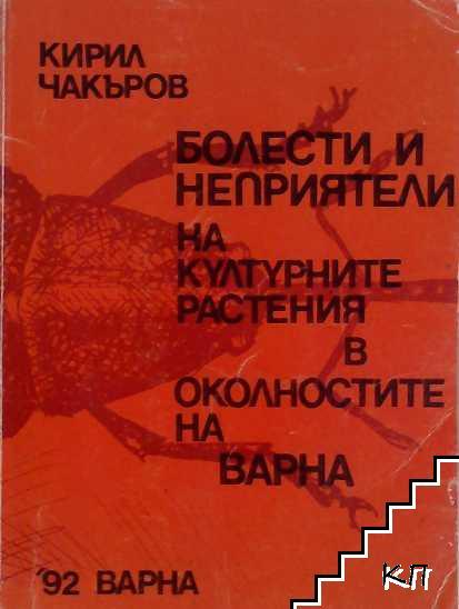 Болести и неприятели на културните растения в околностите на Варна