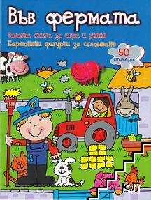 Забавна книга за игра и учене: Във фермата