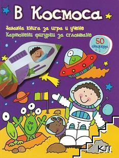 Забавна книга за игра и учене: В космоса