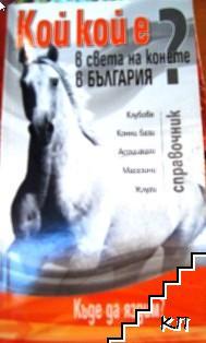 Кой кой е в света на конете в България?