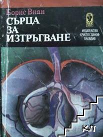 Сърца за изтръгване