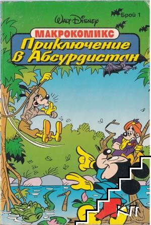 Макрокомикс. Бр. 1-2 / 1994