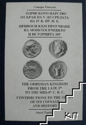 Одриското царство от края на V до средата на IV в. пр.н.е. Приноси към проучване на монетосеченето и историята му