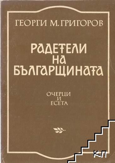 Радетели на българщината