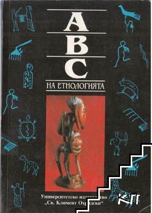 АВС на етнологията. Том 1-2