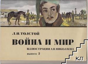 Л. Н. Толстой. Война и мир: Илюстрации А. В. Николаева. Вып. 2