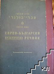 Еврео-български практически речник