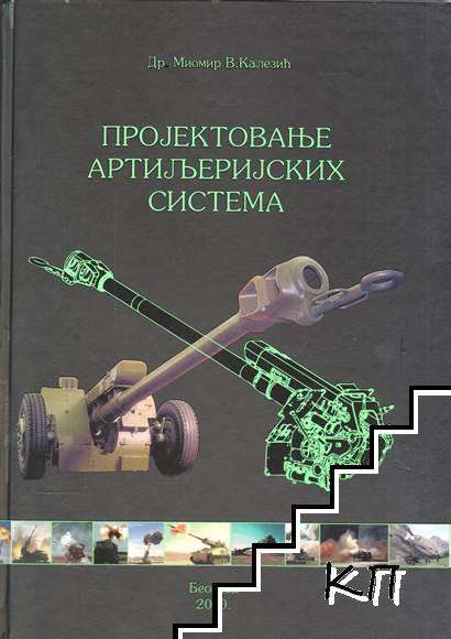Проjектовање артиљериjских система