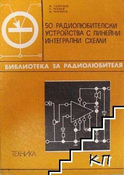 50 радиолюбителски устройства с линейни интегрални схеми