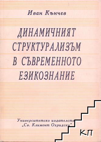 Динамичният структурализъм в съвременното езикознание