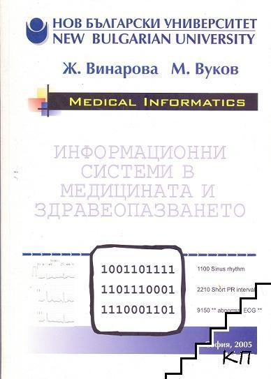 Информационни системи в медицината и здравеопазването