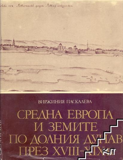 Средна Европа и земите по долния Дунав през XVIII-XIX в.