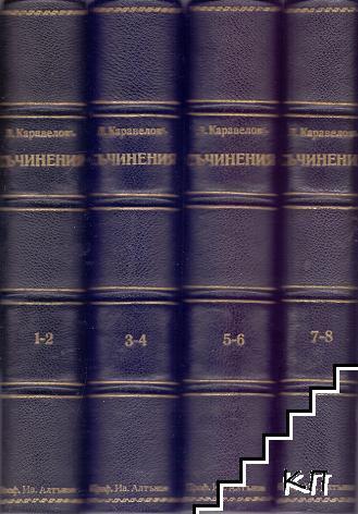 Съчинения. Томъ 1-8