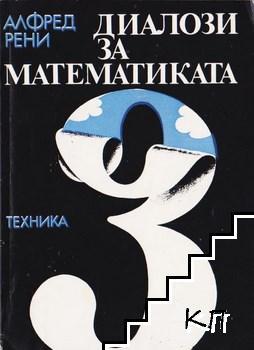 Диалози за математиката