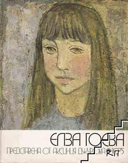 Елза Гоева