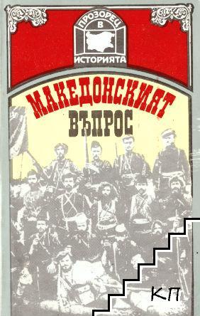 Македонският въпрос