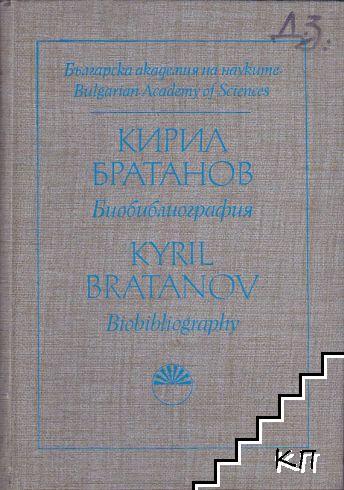 Кирил Братанов