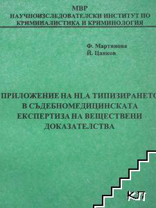 Приложение на типизирането в съдебномедицинската експертиза на веществени доказателства