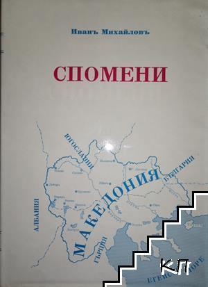 Спомени. Том 3: Освободителна война 1924-1934 г.