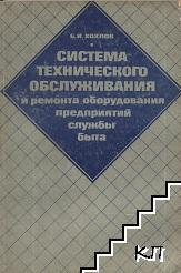 Система технического обслуживания и ремонта оборудования предприятий службы быта