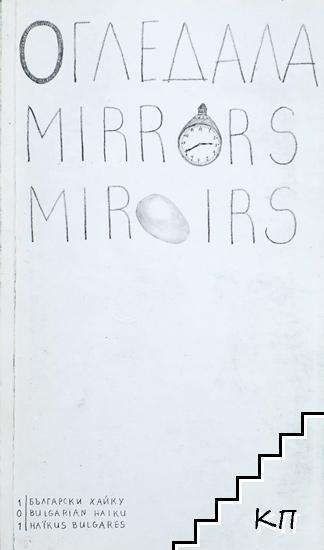 Огледала / Mirrors / Miroirs
