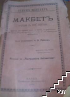 Макбетъ