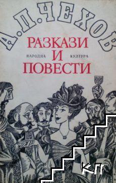 Разкази и повести
