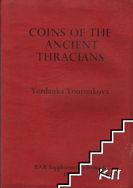 Coins of the ancient Thracians