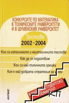 Конкурсите по математика в техническите университети и в Шуменския университет
