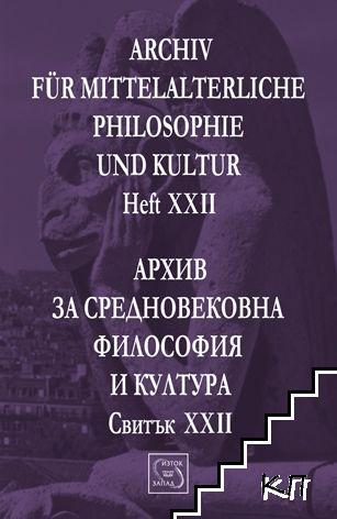 Архив за средновековна философия и култура. Свитък 22