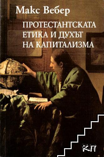 Протестантската етика и духът на капитализма