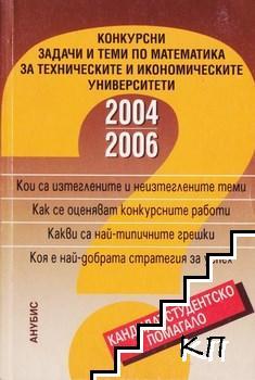 Конкурсни задачи и теми по математика за техническите и икономическите университети 2004-2006