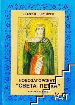 """Новозагорската """"Света Петка"""""""